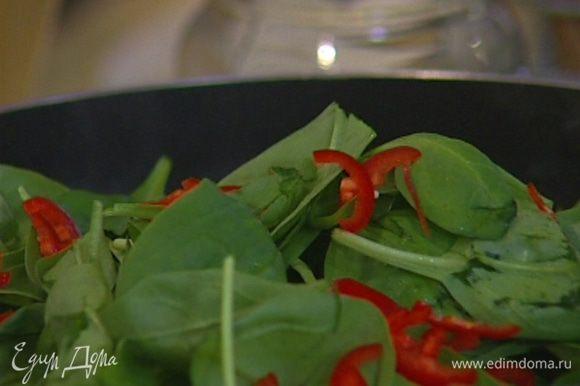 Разогреть в сковороде сливочное масло и 1 ст. ложку оливкового масла, добавить шпинат и нарезанный чили и прогревать все пару минут на небольшом огне.