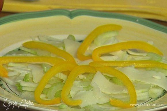 Выложить на большое блюдо слоями фенхель, сельдерей, сыр и сладкий перец.