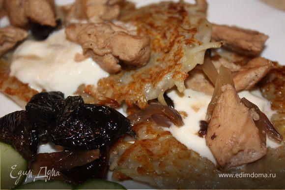 На тарелку положите один блинчик, сверху ложку сметаны, затем курицу с черносливом. Накройте еще одним блинчиком. Подавайте вместе с зеленью и свежими овощами. Приятного аппетита!