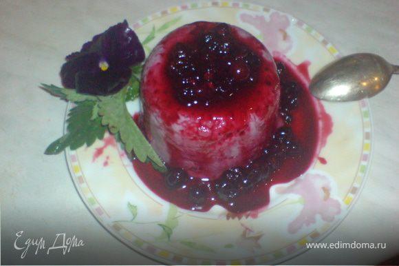 Разложить смесь в 4 формочки. Поставить в холодильник на 20 мин. Подавать, украсив вареными ягодами и полив сиропом. ПРИЯТНОГО АППЕТИТА!!!