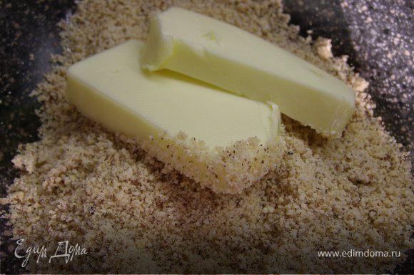 Смешать порезанное небольшими кусочками масло с орехами.