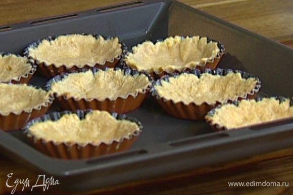 Выпекать тарталетки в разогретой духовке 5–7 минут с горохом, а затем 2–3 минуты без гороха.