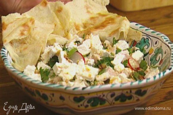 Заправить салат и подавать с подсушенным лавашем.