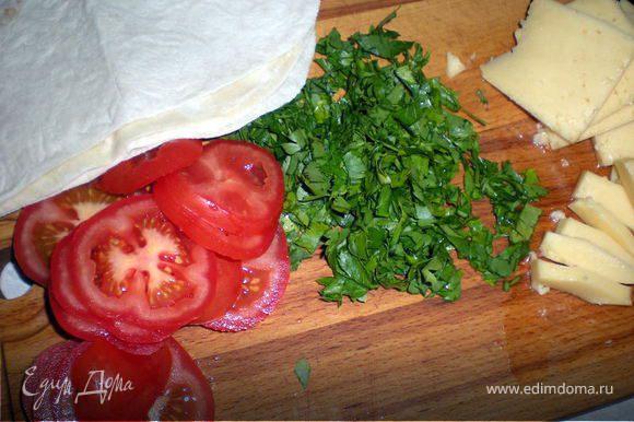 Лаваш разрезать на 4 части, помидоры нарезать колечками, зелень порубить, сыр нарезать ломтиками.