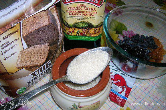 Все, что нужно для хлебушка и еще хлебопечка. Раньше я пекла в духовке, потом решила в хлебопечке и понравилось (хотя в программе моей хлебопечки не предусмотрена выпечка бородинского хлеба, я выпекаю по режиму крестьянского хлеба.)