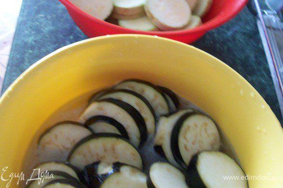 баклажаны и кабачки помыть и нарезать кольцами, баклажаны замочить в соленой воде на 15 минут, убрать горечь.
