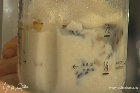 Половину отваренной фасоли взбить в блендере с 1 ч. ложкой оливкового масла. Добавить часть поджаренного лука с чесноком и сморчками, влить немного бульона и продолжить взбивать. Масса должна стать однородной, но не совсем гладкой.