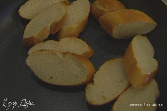 Багет нарезать и поджарить в тостере или на сковороде без добавления масла.