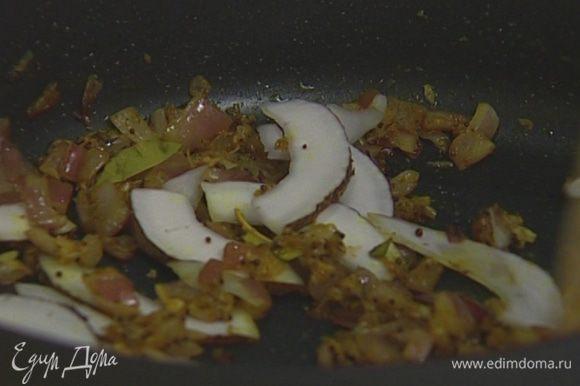 Добавить в сковороду имбирь, чеснок, лавровый лист с гвоздикой, кориандр, семена горчицы, куркуму, чили и кокос. Прогреть все на медленном огне.