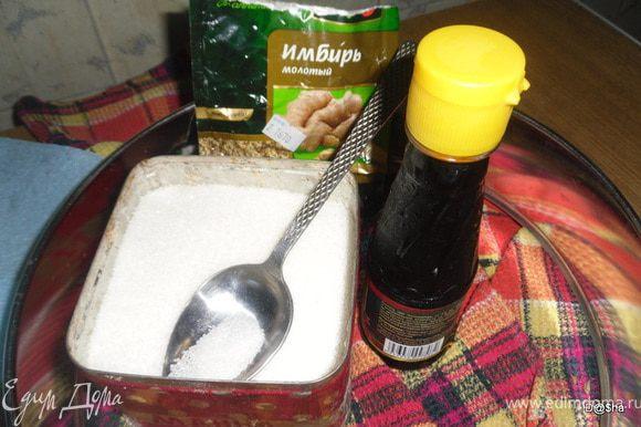 Приготовить маринад.Для этого соединить соев. соус, имбирь и сахар.И оставить мясо в нем(лучше всего на ночь).