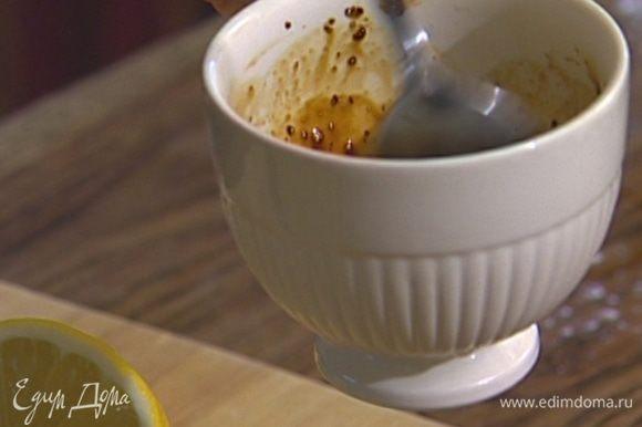 Приготовить крем: растворимый кофе залить 2 ст. ложками горячей воды и размешать.