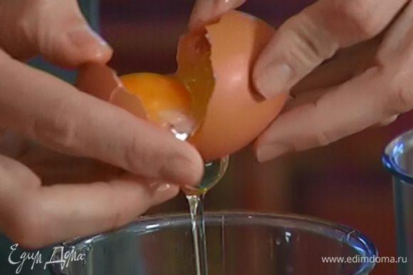 Отделить белки от желтков.