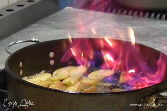 Когда яблоки с луком прожарятся, влить коньяк и поджечь.
