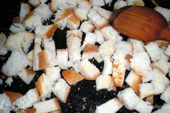 Хлеб нарезать кубиками и обжарить в 1 ст.л. чесночного масла,до золотистого цвета.