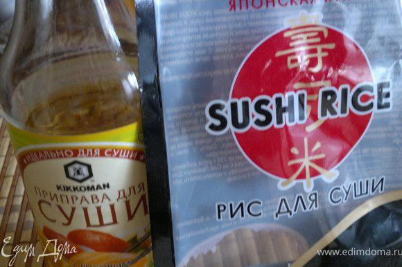 сварить рис для суши(как варить написано на упаковке)