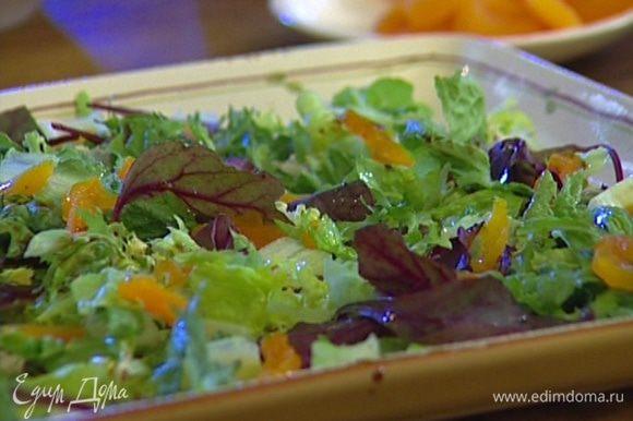 Разложить листья салата на большом блюде, присыпать курагой, сбрызнуть оливковым маслом, бальзамическим уксусом, посолить и поперчить.
