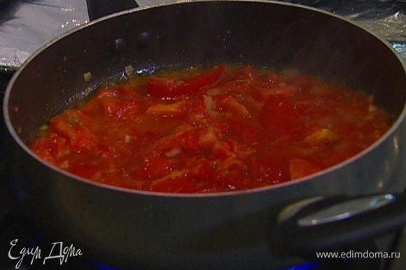 Добавить помидоры, измельченный чили, поперчить, посолить и уварить все на медленном огне до состояния густого соуса.
