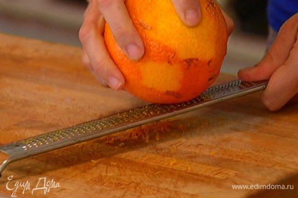 Цедру апельсина натереть на мелкой терке. Крахмал развести в 50 мл холодной воды.
