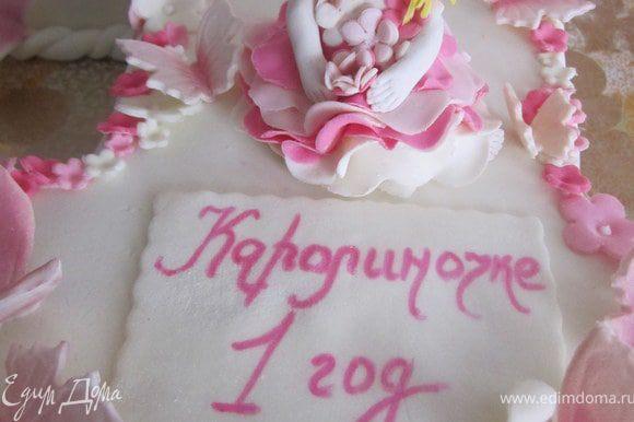 И куколку ( которую можно сделать по рецепту http://www.edimdoma.ru/recipes/27623 ).
