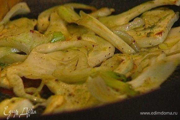 Разогреть в большой сковороде 1 ст. ложку оливкового масла, выложить нарезанный фенхель вместе с зеленью, посолить, поперчить и, помешивая, обжаривать до легкого золотистого цвета, затем переложить на блюдо.