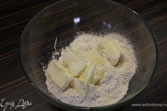 В большой миске смешать муку и соль.Добавить масло, нарезанное кусочками.