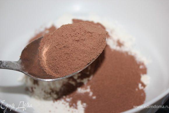 В другой посуде соединить муку с какао...