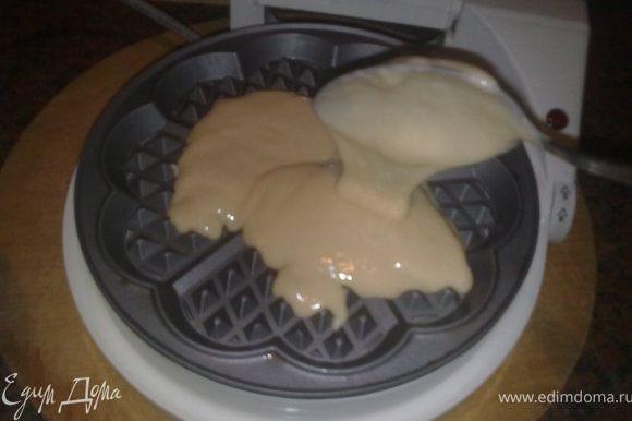 Столовой ложкой выложить тесто на вафельницу (на мою вафельницу идёт 2-2,5 столовые ложки), слегка распределить ложкой на вафельнице и поначалу слегка прижать крышкой спереди и сзади. Выпекать до золотисто-коричневого цвета.