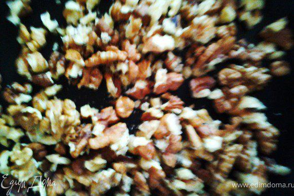 Орехи запечь или обжарить на сковороде.