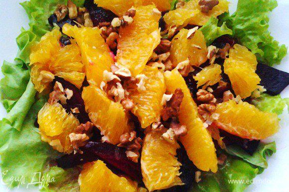 Выложить на листья салата свеклу и ломтики апельсина, залить все соусом и посыпать грецкими орехами. Приятного аппетита!