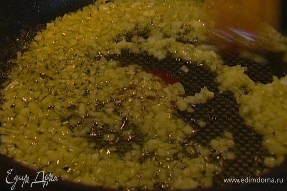 Разогреть в тяжелой глубокой сковороде оливковое масло и обжарить лук до прозрачности.