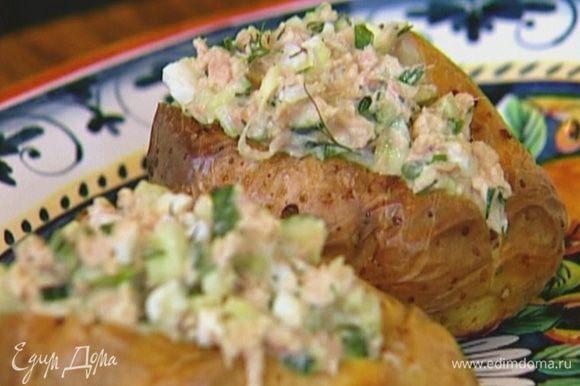 Картофель надрезать сверху, вынуть немного мякоти и начинить тунцовой заправкой.