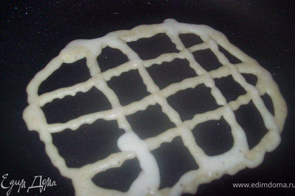 Разогрейте сковороду (я слегка смазываю растительным маслом). Просветы между линиями не должны быть очень большими (макраме может порваться)