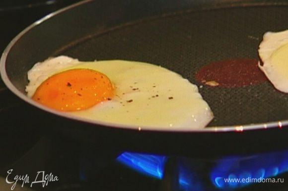 Разогреть другую сковороду (без масла), разбить в нее два яйца, посолить, поперчить и пожарить.