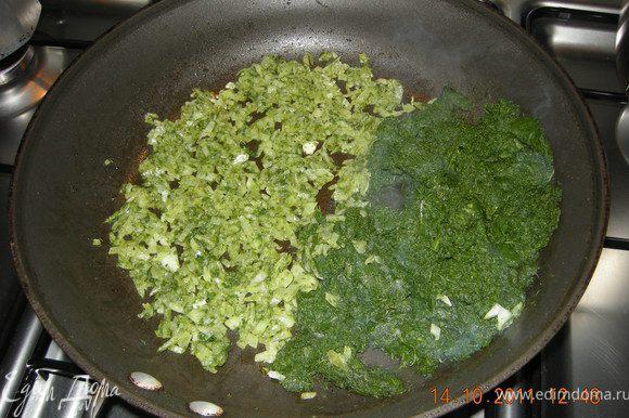 Лук нашинковать и обжарить на оливковом масле. К нему добавить замороженный шпинат , закрыть крышкой и тушить до готовности шпината. В конце добавить выдавленные дольки чеснока, посолить, поперчить и дать остыть.