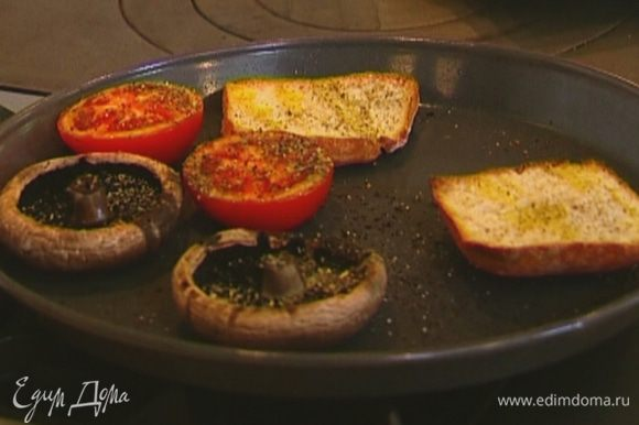 На большой противень выложить половинки помидоров, чиабатту и грибы. Все слегка посолить, поперчить, посыпать прованскими травами, сбрызнуть половиной оливкового масла и отправить в разогретую духовку или под гриль на 5–7 минут.