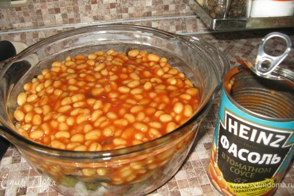 И, последний слой – это фасоль в томатном соусе
