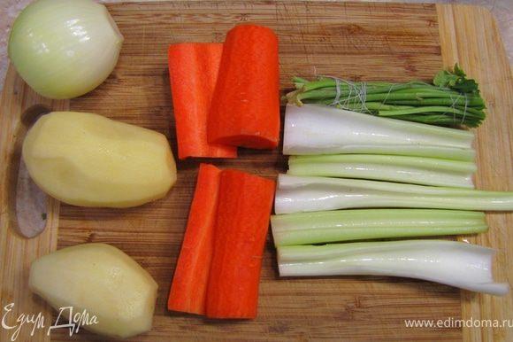 Приготовьте для начала овощной бульон. Для этого порежьте крупно морковь и сельдерей (на 4 части). Почистите картофель. Почистите луковицу и воткните в нее гвоздику.