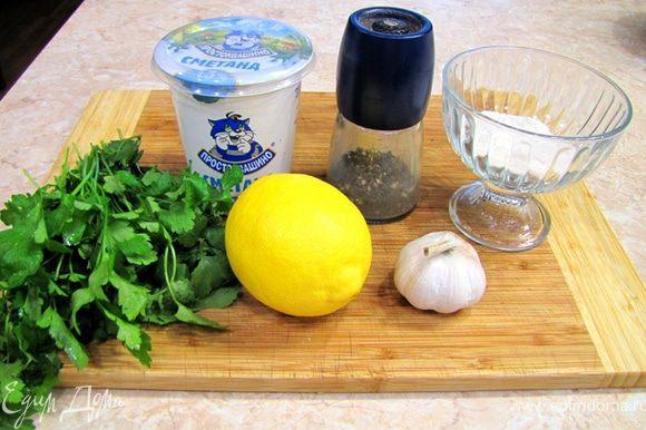 В качестве основы в этом соусе используется кисломолочный продукт сузьма или мацони. Это кислые продукты напоминающие сметану, но намного более кислее с более нежной тягучей консистенцией. Производят их из катыка, айрана. Если будет интересно - напишу рецепт. Но! Их надо готовить каждый день, иначе не получить правильного вкуса. В нашем случае мы заменяем мацони на сметану с лимоном.