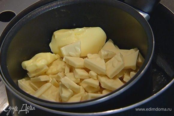 Приготовить ганаш: белый шоколад и 15 г сливочного масла растопить на водяной бане.