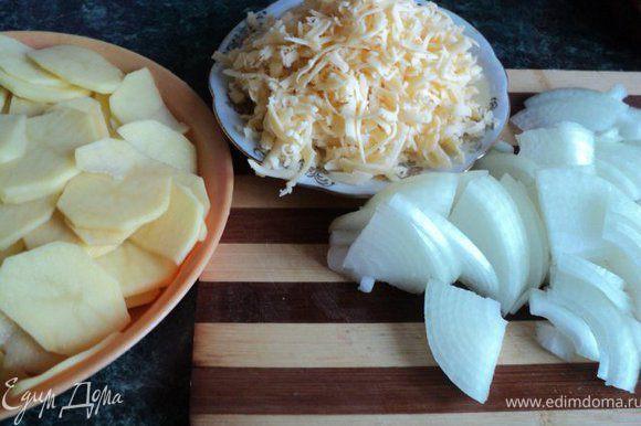 Очищенный картофель порезать тонкими ломтиками, лук – полукольцами, сыр натереть.