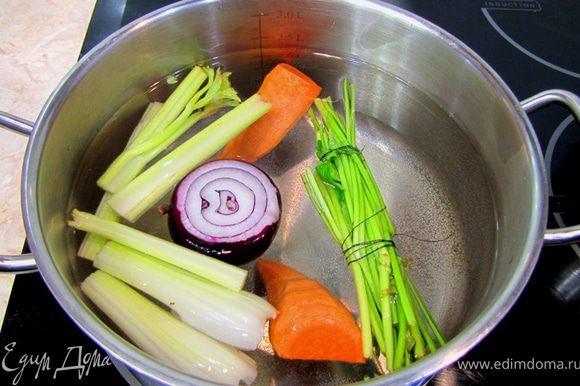 Сначала готовим овощной бульон. Для этого, наливаем в кастрюлю 2 литра воды. Ставим на огонь. Очищаем головку лука и втыкаем в нее две гвоздки. Чистим морковь и Режем пополам. Режем на три части каждый стебель сельдерея. Оставшиеся стебли от петрушки или других трав связываем хлопчатобумажной нитью. Чистим два небольших клубня картофеля. Все кладем в воду.