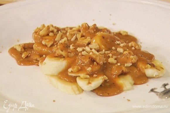Бананы выложить на блюдо, присыпать грецкими орехами и полить карамельным соусом. Сверху еще немного посыпать орехами. Подавать со сметаной.