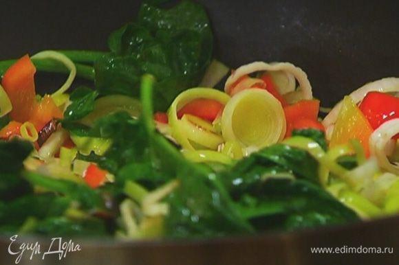 Отправить в сковороду с овощами листья шпината и прогревать, пока они не станут мягкими.