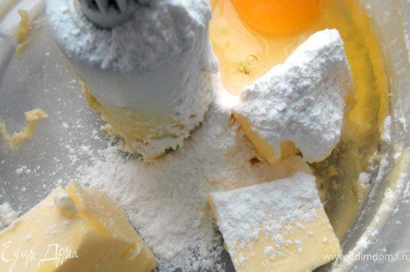 Соединить сливочное масло, сахарную пудру и яйцо, хорошо растереть миксером/комбайном.