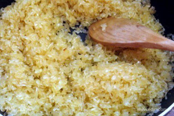 Мелко нашинковать лук. Обжарить его на оливковом масле с добавлением сливочного. Всыпать рис и дать ему пропитаться маслом. Влить белое сухое вино и дать ему выпариться.