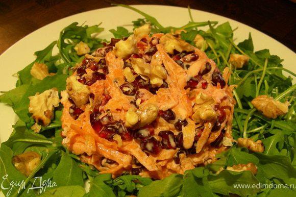 На тарелку выкладываем салатные листья, на них наш салат и присыпаем орешками. И подаем. Приятного аппетита))