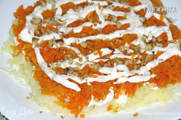 Затем натираем на терке морковь, кладем поверх картофеля. Смазываем майонезом, посыпаем орешками.