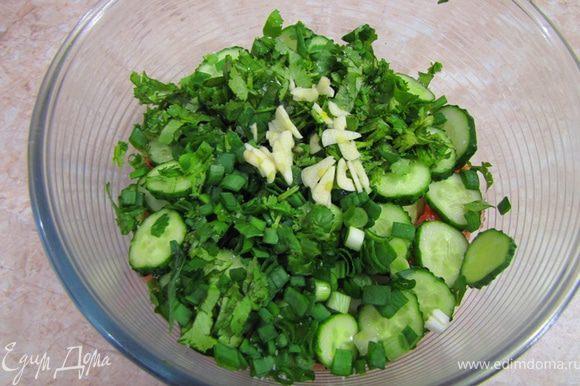 Нарезаем зеленый лук и зелень, выкладываем в емкость. Чистим чеснок (чтобы легче чистился - надавите на него, чтобы кожица лопнула) и нарезаем мелко. Его тоже кладем в емкость. А теперь - самое сложное Оставляем, НЕ ПЕРЕМЕШИВАЯ, на 15 минут