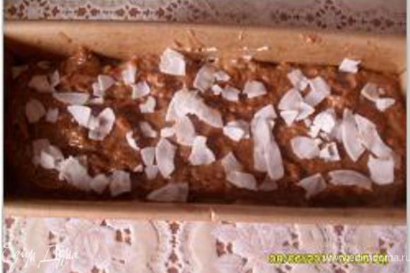 Форму для кекса примерно длиной 23 см. хорошо самазать жиром, посыпать панировачными сухарями. Выложить тесто, сверху посыпать миндальной стружкой (у меня были кокосовые хлопья).