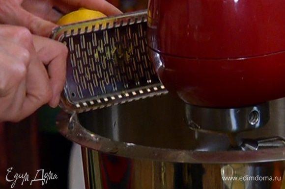Ввести последнее яйцо, оставшуюся муку и лимонную цедру и продолжать вымешивать, пока тесто не станет однородным.